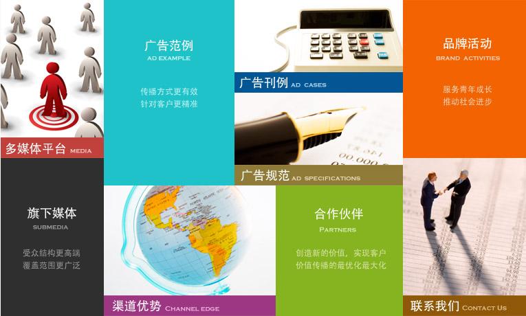 中国青年报多媒体传播平台